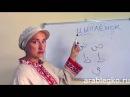 Как развить навык письма по-арабски. Полезное упражнение