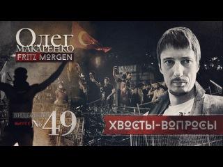 Олег Макаренко о поздравлении Горбачева и волнениях в Турции