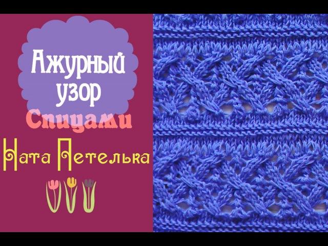 Ажурный узор к видео Ажурный пуловер спицами.