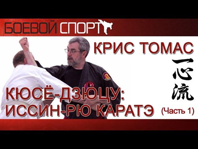 Кюсё-дзюцу Иссин-рю Каратэ с Крисом Томасом (часть 1)