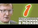 Осведомленный источник в Москве - 1 серия - Детективный сериал
