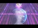 Сонастройка с Кундалини Земли, с Кундалини Космоса МЫ ЕСМЬ ОДНО В ЛЮБВИ!