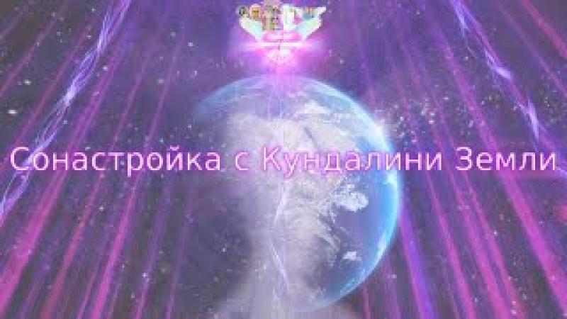 Сонастройка с Кундалини Земли с Кундалини Космоса МЫ ЕСМЬ ОДНО В ЛЮБВИ