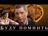 Шикарный Военный фильм о разведчиках! Фильм БУДУ ПОМНИТЬ