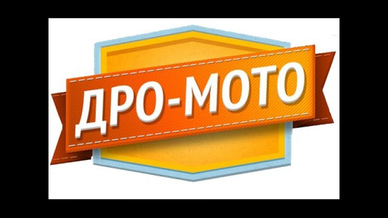 Обзор мотоцикла Минск TRX 300 ДРО МОТО