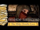 Темное Братство  История мира The Elder Scrolls ЛорLore