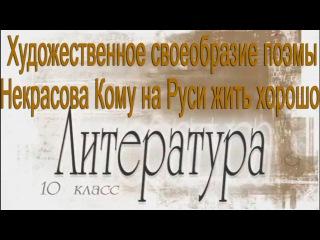 Художественное своеобразие поэмы Некрасова Кому на Руси жить хорошо. Литература 10 класс