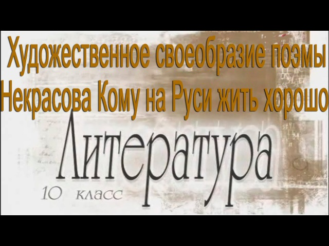 Художественное своеобразие поэмы Некрасова Кому на Руси жить хорошо Литература 10 класс