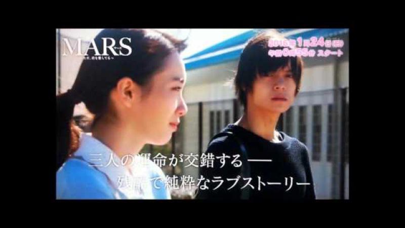 速報 『MARS~ただ、君を愛してる~』予告 藤ヶ谷太輔キスシーン  3