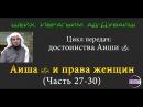 Аиша и права женщин 27 30