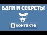 Баг Вконтакте| Как поставить Nickname|Галочка Вконтакте навсегда|Отчество|2015