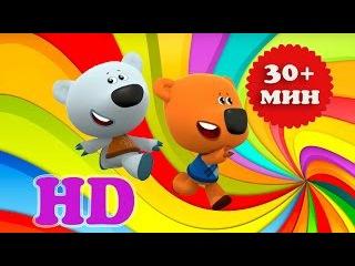 Мишки Ми-ми-мишки HD c 12-18 серии / Мишки Мимимишки все серии подряд