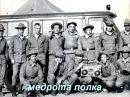191 полк На Афганской земле