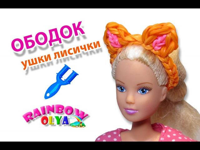 диадема УШКИ ЛИСИЧКИ для куклы из резинок на рогатке | Barbie Rainbow Loom