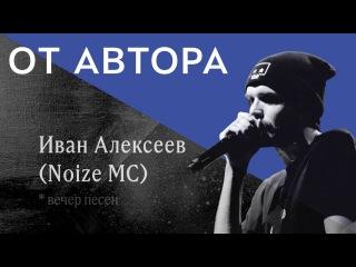 Иван Алексеев (Noize MC) в проекте