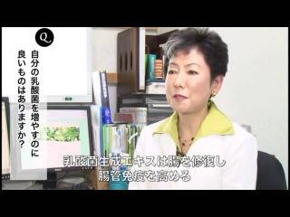 Японские ученые о влиянии флоры кишечника на здоровье человека и на иммунитет.