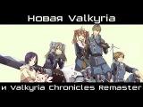 Valkyria: Azure Revolution. Первые Подробности