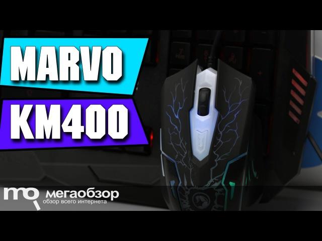 MARVO KM400 обзор кклавиатуры и мышки