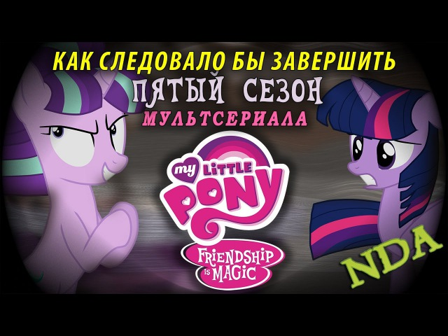 How Season 5 of MLP Should Have Ended