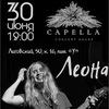 """30 июня Леона в """"Капелле"""", СПб."""