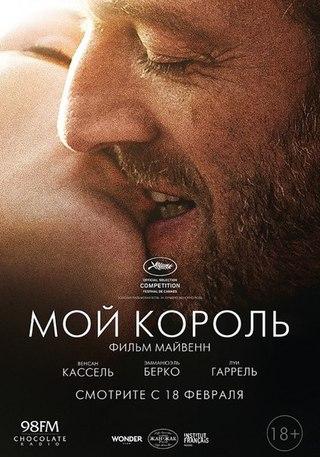 МОЙ КОРОЛЬ (2016)