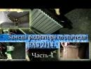 Замена радиатора отопителя ВАЗ 2114 Часть 1