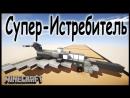 Реактивный Истребитель в майнкрафт - Как сделать? - Minecraft
