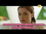 Молодежка 3 сезон 34 серия (114 серия) анонс