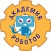 Академия Роботов - Робототехника для детей