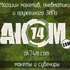Пневматика - Макеты оружия - ЗИП l Магазин ak74m
