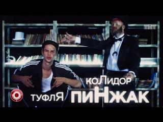 Камеди Клаб 2015 - Умный рэп. Матуа,  Аверин и Сорокин умный рэп (1)
