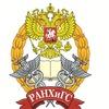 РАНХиГС Ульяновск