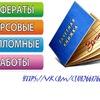 КУРСОВЫЕ, РЕФЕРАТы, ДИПЛОМы, РЕРАЙТ (СПб)
