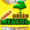 Green Мебель Киев | Изготовление мебели | Заказ