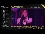 Acid Black Cherry 2015 arena tour L-エル- DVD & Blu-ray 告知ムービー