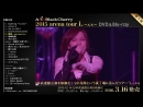 Acid Black Cherry 2015 arena tour L-エル- DVD & Blu-ray 告知ムービー