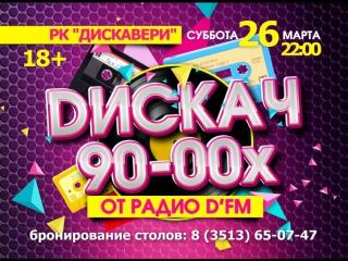 DИСКАЧ 90-00ых от D'FM в Дискавери!