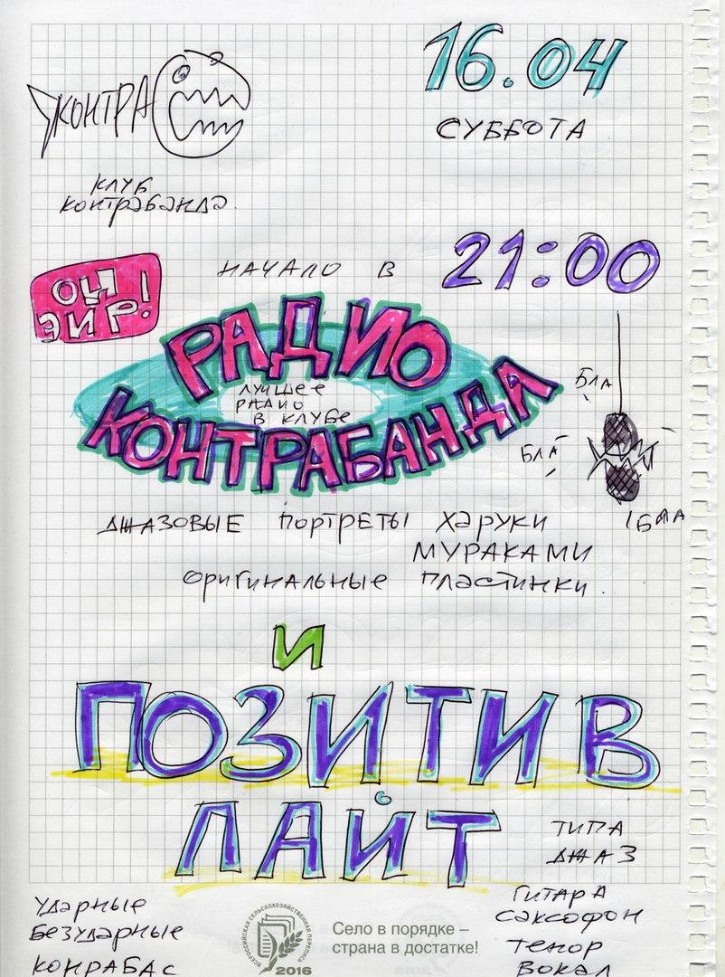 Афиша Владивосток Jazz на пластинках + квинтет Pozitive Light