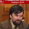 Выборы 1 июня 2016. Кандидат А.Лебедев