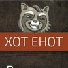 Хот Енот - Спортивное Питание | Казань