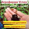 Купить семена почтой цветов овощей бесплат доста