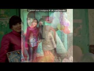 «Со стены друга» под музыку Sanna Nielsen - Undo. Picrolla