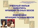УЧ ФИЛЬМ ЖИВОПИСЬ ФРА РАЗНЫХ ВЕКОВ 160109 J RSO