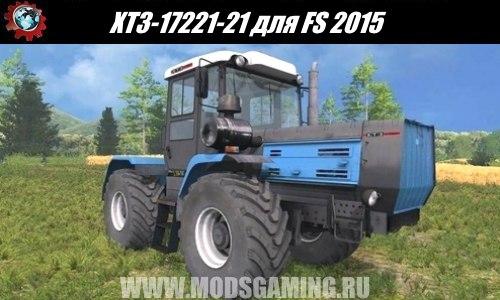 скачать мод для farming simulator 2015 хтз 17221