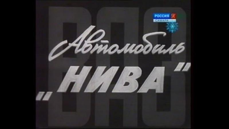 ВАЗ. Новый Автомобиль Нива ВАЗ-2121 1976г Док. фильм СССР