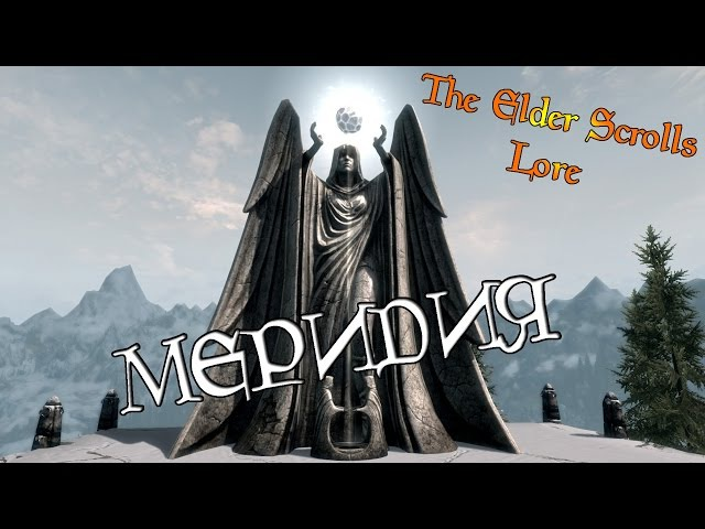 Меридия, Звезда-сирота | TES Лор [AshKing]