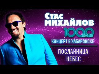 HD Стас Михайлов - Посланница небес (1000 Шагов, Хабаровск)