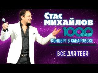 HD Стас Михайлов - Все для тебя (1000 Шагов, Хабаровск)
