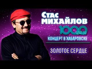 HD Стас Михайлов - Золотое сердце (1000 Шагов, Хабаровск)