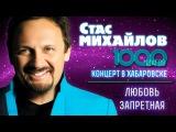 HD Стас Михайлов - Любовь запретная (1000 Шагов, Хабаровск)